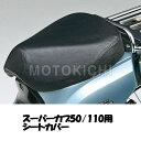 ホンダ純正 08F70-KZV-J00 シートカバー HONDA スーパーカブ50/110(AA04/JA10)