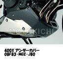 ホンダ純正 08F83-MGZ-J80 アンダーカバー カーボンプリント HONDA 400X
