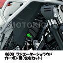 ホンダ純正 08F93-MGZ-J80 ラジエーターシュラウド HONDA 400X