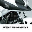 ホンダ純正 08P70-MGS-J31 フロントサイドパイプ HONDA NC750X 〜'15年