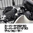 ホンダ純正 08T70-KZV-L00 グリップヒーター HONDA スーパーカブ50プロ スーパーカブ110プロ
