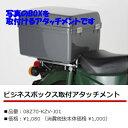 ホンダ純正 08Z70-KZV-J01 ビジネスボックス取付アタッチメント HONDA クロスカブ