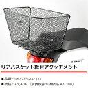 ホンダ純正 08Z71-GJA-J00 リアバスケット取付アタッチメント HONDA TACT タクト (AF75)