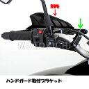 KAWASAKI純正 E217HGS0007 カワサキ ハンドガード取付ブラケット Versys