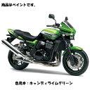 【あす楽対応】 Kawasaki純正 J5012-0001-8N カワサキ タッチアップペイント キャンディライムグリーン