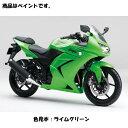 【あす楽対応】 (KAWASAKI純正) J5012-0001-777 カワサキ タッチアップペイント ライムグリーン ('05年〜)