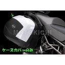 KAWASAKI純正 カワサキ V35 パニアケースカバー Ninja1000 Ninja400 Versys1000 Versys