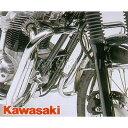 【あす楽対応】KAWASAKI純正 J2000-0046A カワサキ 大型エンジンガード W650/W400