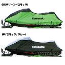 J2606-0031-BK 【あす楽対応】KAWASAKI カワサキ ジェットスキーカバー ブラック/グレー ULTRA310X ULTRA300X ULTRA260 ULTRA250X ULTRA LX 旧品番J2606-0028-BK