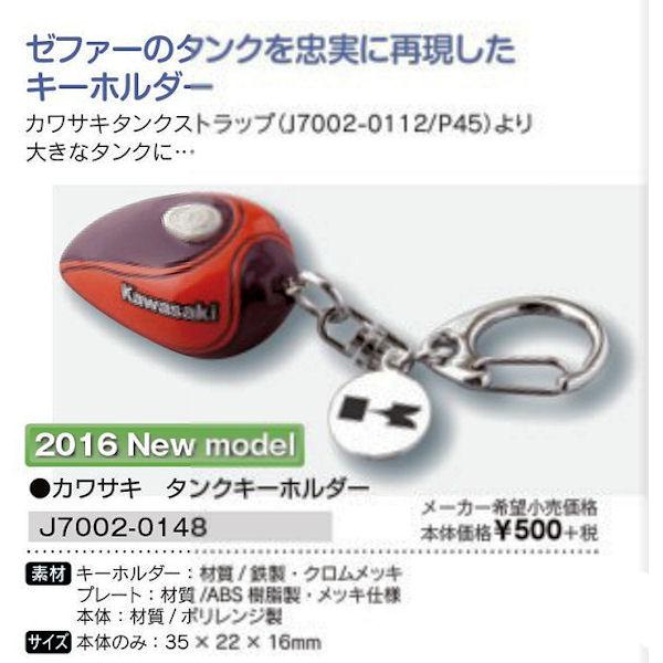 【あす楽対応】KAWASAKI純正 J7002...の紹介画像2