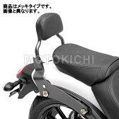 KAWASAKI純正 J99994-0518 バックレスト メッキ VULCAN S