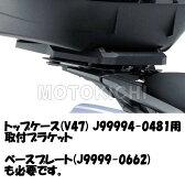 KAWASAKI純正 J99994-0696 トップケース取付ブラケット Versys650 '15年〜