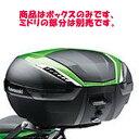 KAWASAKI純正 J99994-0899 カワサキ トップケース V47 Ninja1000