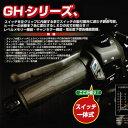 【あす楽対応】キジマ KIJIMA 304-8198 グリップヒーター GH07 22.2mm×120mm スイッチ内蔵タイプ ホットグリップ