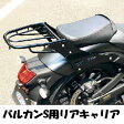 キジマ KIJIMA 210-231 リアキャリア カワサキ バルカンS/ABS