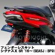 フェンダーレスキット シグナスX SR 【あす楽対応】 315-056 キジマ CYGNUS-X SR