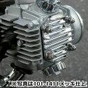 キジマ (KIJIMA) 101-1412 エンジントップカバー バフ仕上げ ホンダ モンキー ゴリラ