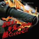 【あす楽対応】キジマ (KIJIMA) 304-8206 ホットグリップヒーター (GH04) ショートサイズ115mm 5段階調整機能付き スクーター〜大型バイクまで 汎用品 22.2mmハンドル用