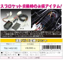 キタコ KITACO 762-1432100 速度パルス変換ユニット GROM
