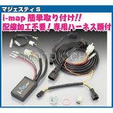 キタコ KITACO 763-0420100 I-MAP インジェクションコントロールユニット カプラーオンセット FIコントローラー ヤマハ MAJESTY-S