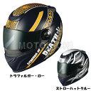 OGKカブト AFFID ONE PIECE システムヘルメット ストローハットクルー トラファルガー・ロー