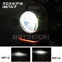 LEDヘッドライトバルブキット LB4-CC HS1 Hi/Lo クロスカブ110 JA10 '13〜'16年 6000K 65028