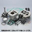 シフトアップ SHIFT UP 200535 BASIC ベーシック 125ccボア/ストロークアップキット セラミックコーティングアルミメッキシリンダー+コンバージョンキット APE/XR50