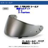 TANIO CWR-1 ミラーシールド クリア/シルバー ショウエイ X-FOURTEEN Z-7 【SOEI】