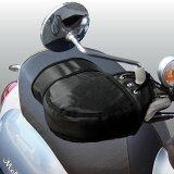 【あす楽対応】 BHC01 バイク 防寒ハンドルカバー 合皮レザー ブラック BHC-01