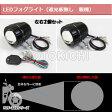 FLT-322プロテック LEDフォグライト 28W/6000K×2個 左右セット LEDフォグランプ