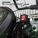 プロテック SPI-M13 シフトポジションインジケーター (No.11365) スーパーカブ110PRO '12年〜 (JA10) 【HONDA】