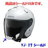 YAMAHA純正 ヤマハ YJ-17 ZENITH用 90791-45428 ヘルメット シールド