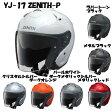 YAMAHA純正 ヤマハ YJ-17 ヘルメット ZENITH-P Pinlockシート対応 ジェットヘルメット