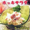 【業務用だからお買い得】ほっき貝サラダ たっぷり1kg【同梱...