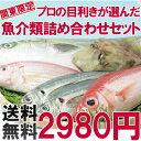 【関東限定・送料無料】プロの目利きが選んだ魚貝類の詰め合わせセット2980円コース【マラソン201211_食品】