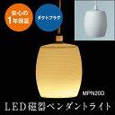 ショッピングペンダントライト MotoMモトム LED磁器ペンダントライト横縞 小 ダクトプラグ MPN20D