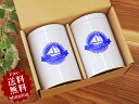 【送料無料】コーヒーギフトセット2種類 保存缶セット|スペシャルティコーヒー|コーヒーセット|お歳暮|お年賀|内祝い|快気祝い..
