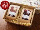 【送料無料】コーヒーギフト2種類セット|スペシャルティコーヒー|コーヒー|珈琲|コーヒー豆|珈琲豆|...