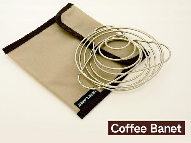 コーヒーバネット グランデ 3〜4人用|ユニフレ...の商品画像