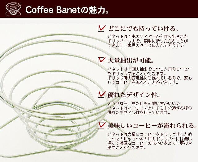 コーヒーバネット グランデ 3〜4人用|ユニフ...の紹介画像2
