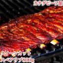 クイーンカットスペアリブ(800g-1.0Kg台) バーベキューセット スペアリブ 骨付き 焼肉 焼