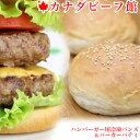 ハンバーガー用冷凍バンズ&バーガーパティ5個セット★かた肉1...
