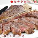 Tボーンステーキ600〜700g★まさに高級店の味わい!おウチで楽しめる究極の骨付き肉。