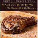 ボーンイン・リブアイロール1.5kg〜1.6kg台【牛肉 ブロック】【ブロック肉】【塊肉】【骨付き肉】
