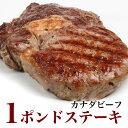【4枚で送料無料】【ステーキ】極厚カナダビーフ・1ポンドステーキ★レアからウェルダンどんな焼き方でも