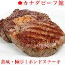 ステーキ肉 お中元 肉 極厚カナダビーフ・1ポンドステーキ★どんな焼き方でも失敗しな