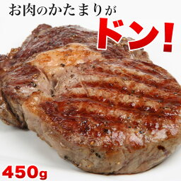 <strong>ステーキ</strong> 肉 1ポンド<strong>ステーキ</strong> <strong>ステーキ</strong>肉 赤身 バーベキュー 牛肉 赤身肉 食材 熟成肉 贈り物 ギフト お祝い プレゼント BBQ リブアイロール <strong>ステーキ</strong> 冷凍食品 お取り寄せグルメ お取り寄せ グルメ