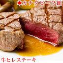 小分け ステーキ 送料無料 牛ヒレステーキ約130g×4枚セット!ほどけるようなやわらか