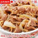 【お買い物マラソン★PT5倍】牛丼 早割 送料無料 2019...
