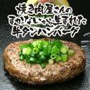 【訳あり】焼肉屋さんのまかない牛タンハンバーグ(150g×4枚)